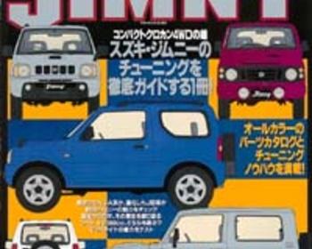 Hyper REV - SUZUKI Jimny Vol 45