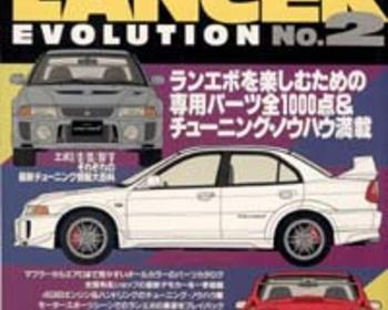 MITSUBISHI Lancer Evolution No2 Vol 33