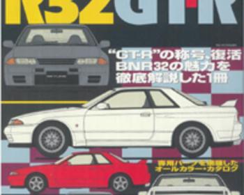 NISSAN Skyline R32 GT-R Vol 56