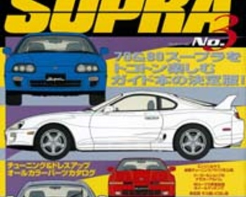 TOYOTA Supra No 3 Vol 70