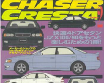 Hyper REV - TOYOTA Chaser/Cresta No2 Vol55