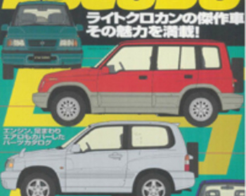 SUZUKI Escudo Vol 53