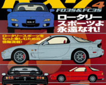Hyper REV - MAZDA RX-7 No 4 Vol 72
