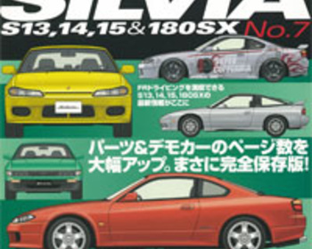 Hyper REV - Nissan Silvia S13, S14, S15, 180SX