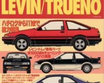 Hyper REV - Toyota - Levin/Trueno - No 1 - Vol 18