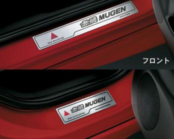Mugen - Under Door Garnish - Honda Civic
