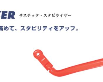 Tanabe - Sustek Stabilizer