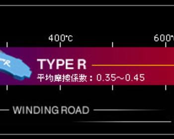 Endless - Type R Brake Pads