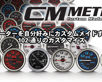 Blitz - Custom Made (CM) Meter - Boost
