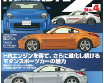 Hyper REV - Fairlady Z - No 4