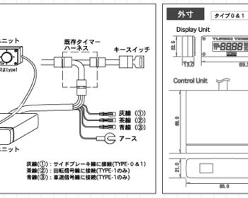 HKS - Turbo Timer - Type 0