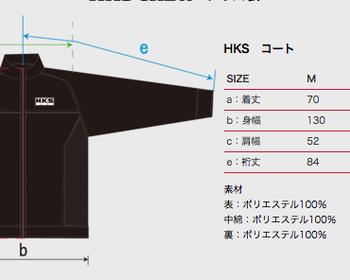HKS - Jacket 801 - Sizing Chart