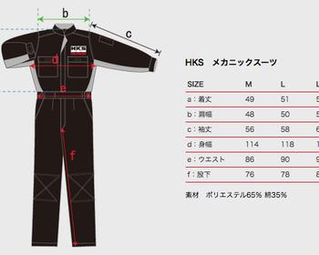 HKS - Mechanic Suit 801 - Sizing Chart