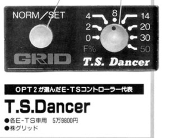 Grid - Dash Dancer