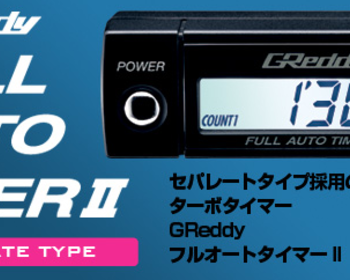 Greddy - Full Auto Timer II - Separate Type