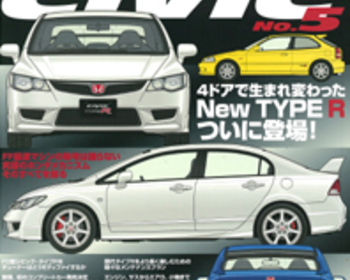Hyper REV - Honda Civic No 5 Vol 124