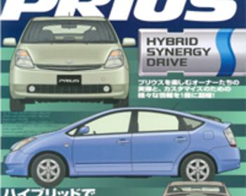 Hyper REV - Toyota Prius - Vol 136