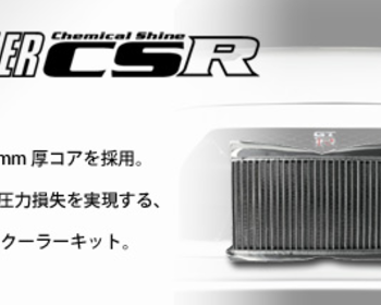 Blitz - CSR Intercooler Kit - GTR