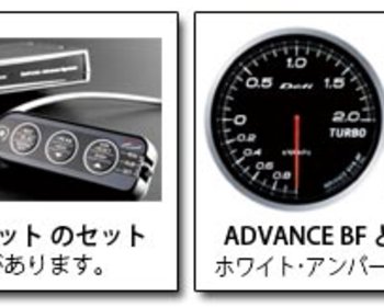 Defi - ADVANCE Control Unit Set