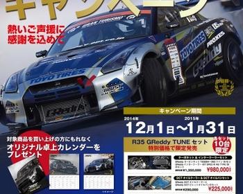 Greddy - R35 GTR TRUST RACING CAMPAIGN