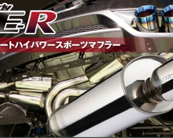 Greddy - POWER EXTREME R Muffler