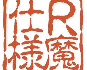R Magic - Specification Sticker