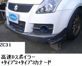 BCrews - ZC High Speed D-Spoiler