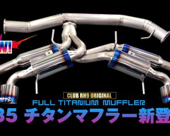RH9 - R35 Full Titanium Muffler