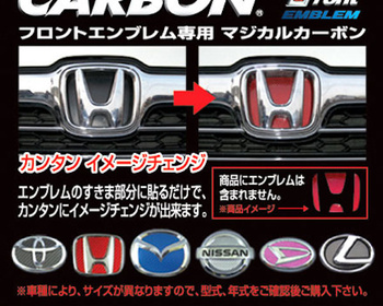 Hasepro - Magical Carbon Front Emblem