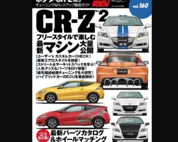 Hyper REV - Honda CR-Z No.2 Vol 160