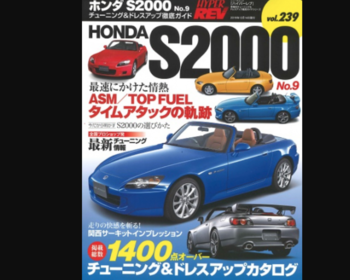 Hyper REV - Honda S2000 No.9 Vol 239