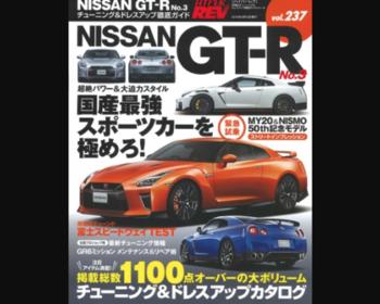 Hyper REV - Nissan GTR No.3 Vol 237
