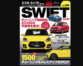 Hyper REV - Suzuki Swift No.10 Vol 234