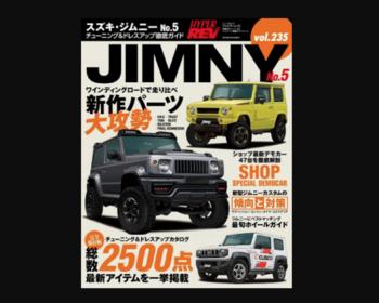 Hyper REV - Suzuki Jimny No.5 Vol 235