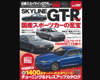 Hyper REV - Nissan Skyline GT-R No.9 Vol 242
