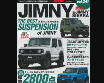 Hyper REV - Suzuki Jimny No.6 Vol 241