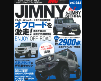 Hyper REV - Suzuki Jimny No.7 Vol 244