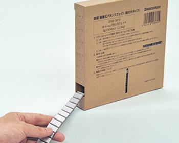 Bridgestone - Sticking Type Balance Weights