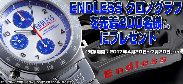 Blog - endless-20171505-0