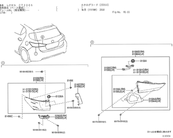 Lexus - Rear Lamp RH