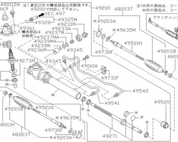 Nissan - Tie Rod End Socket Assembly