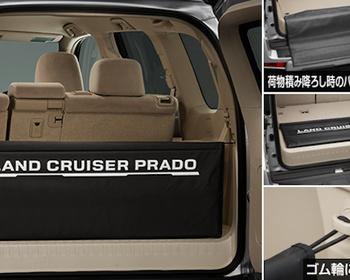 Toyota - Luggage Protector