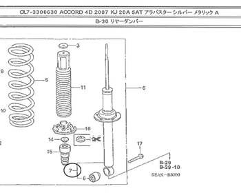 Honda - Rear Shock x1 - For Right or Left