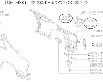 Nissan - Lid Fuel Filler (Unpainted)