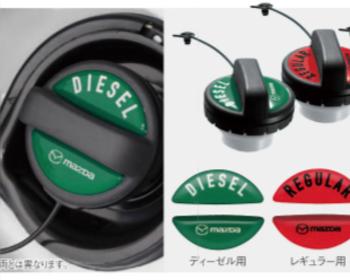 Mazda - Fuel Filler Decal (Regular)